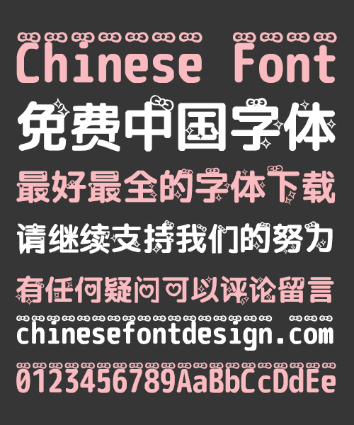 125544 Unusual but wonderful thinking stars Font Simplified Chinese Simplified Chinese Font Kids Chinese Font