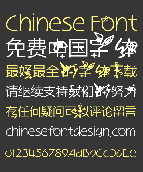 The Elves (Droid Sans Fallback) Font – Simplified Chinese