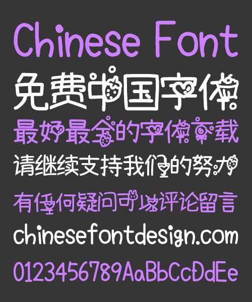 546 Whale   rabbit strawberry pie Font Simplified Chinese Simplified Chinese Font Kids Chinese Font