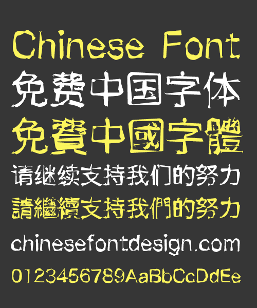 Inferior Student Ideas Font-Simplified Chinese-Traditional Chinese