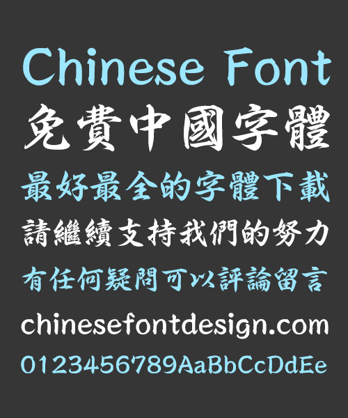 6854e Special Semi Cursive Script (Writing Brush) HiraginoGyoDS Font Traditional Chinese Traditional Chinese Font Semi Cursive Script Chinese Font Ink Brush (Writing Brush)