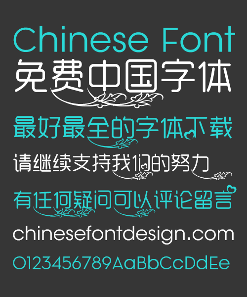 Beautiful plant decorative pattern art Font-Simplified Chinese