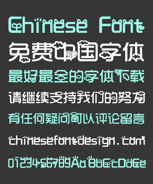 Clouds fly Font-Simplified Chinese
