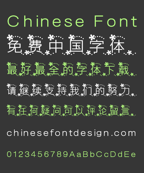 y54 Magical kaleidoscope Font Simplified Chinese Simplified Chinese Font Kids Chinese Font