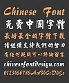 Chinese dragon Bold Semi-Cursive Script Chinese Font-Traditional Chinese