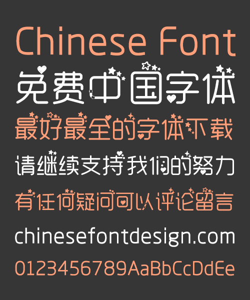 Little love and star pattern Font-Simplified Chinese