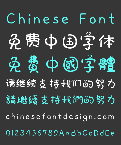 67u56i Tweezers bread fingers Font Simplified Chinese Traditional Chinese Traditional Chinese Font Simplified Chinese Font Kids Chinese Font
