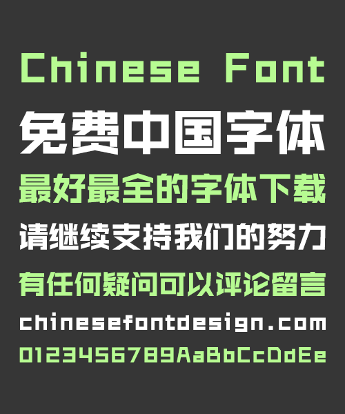 Sharp anger Bold Figure Font-Simplified Chinese