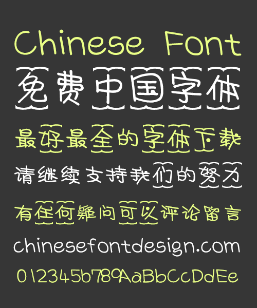 7u6668 The cute cookie Font Simplified Chinese Simplified Chinese Font Kids Chinese Font