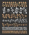 Very beautiful butterfly pattern Standard Edition Font-Simplified Chinese