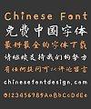 Corn Ink Brush (Writing Brush) Font-Simplified Chinese