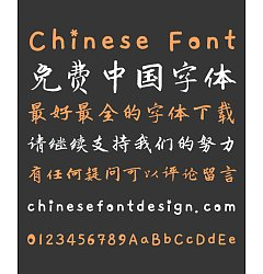 Permalink to Corn Ink Brush (Writing Brush) Font-Simplified Chinese