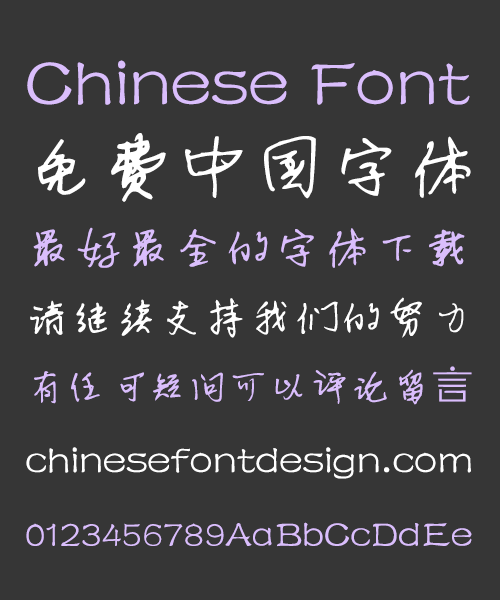 y651 Hard pen love letter (FzzhiYi M12) Font Simplified Chinese Simplified Chinese Font Pen Chinese Font Handwriting Chinese Font