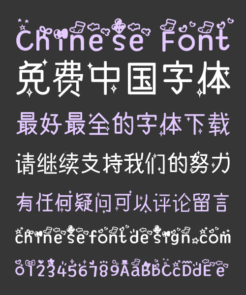 Childhood amusement park Font-Simplified Chinese