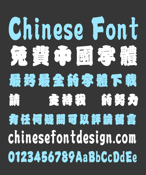 FG Chinese classical prose style Font-Traditional Chinese