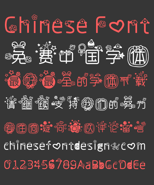 4y4y45 Happy childrens day Font Simplified Chinese Simplified Chinese Font Kids Chinese Font