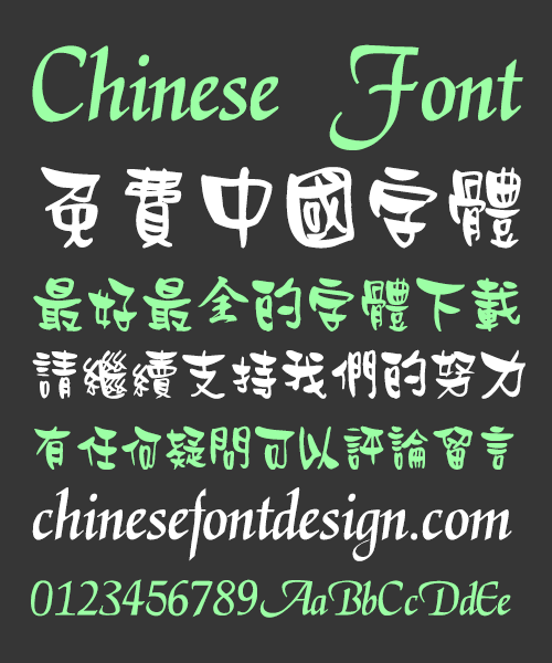 Chinese Fonts Free Chinese Font Download Page 18