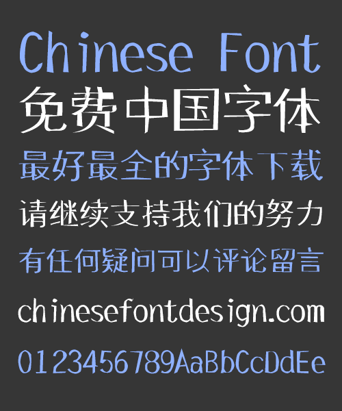 785 Ye Gen You Sharp Hand Drawing Font Simplified Chinese Stylish Chinese Font Simplified Chinese Font