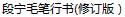rt34t34 NingDuan Write writing brush Running script Font Simplified Chinese Simplified Chinese Font Semi Cursive Script Chinese Font Ink Brush (Writing Brush)