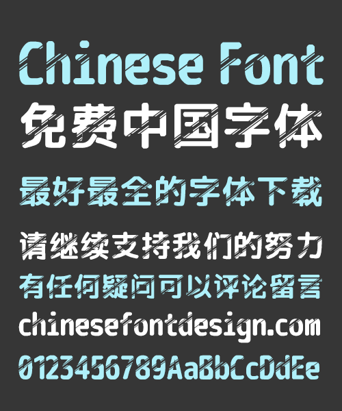 y5 Font Housekeeper Detective Font Simplified Chinese Simplified Chinese Font Retro Chinese Font