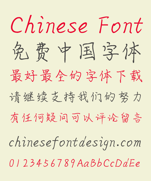 JingMing Guo Handwritten Pen Chinese Font-Simplified Chinese