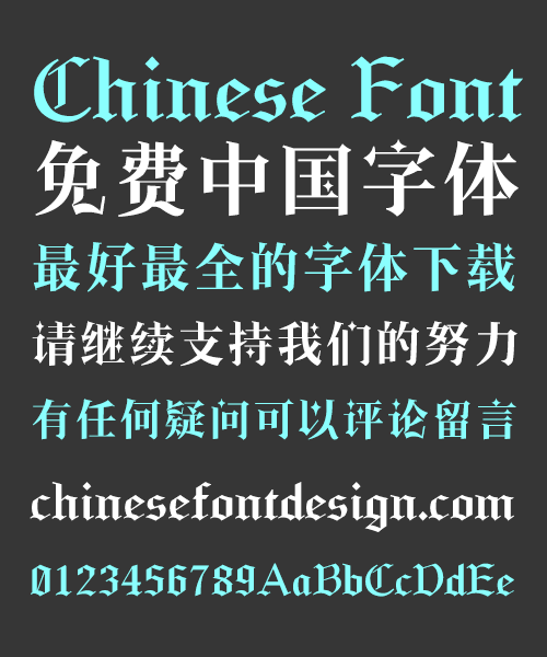 58445 The phantom earl Chinese Font Simplified Chinese Simplified Chinese Font Elegant Chinese Font Art Chinese Font
