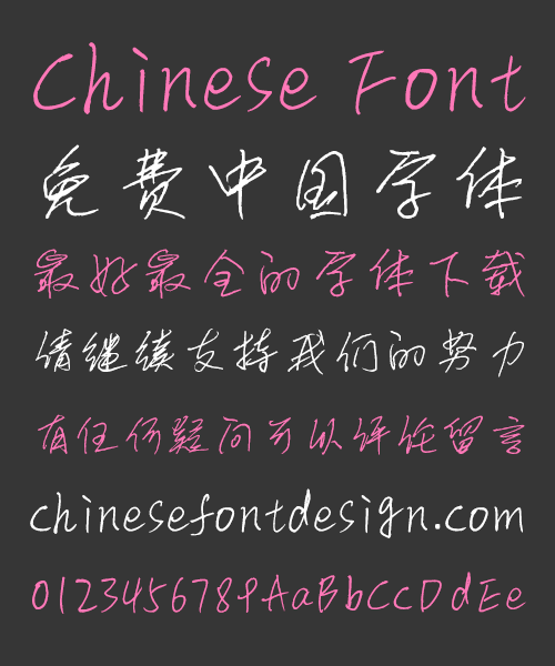 t343 Swim the Wolf Cursive Script Font Traditional Chinese Simplified Chinese Font Handwriting Chinese Font Cursive Script (East Asia) Chinese Font