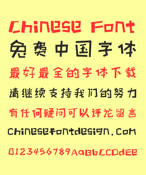 Free commercial use! ZhanKu Happy Chinese Font - Simplified Chinese