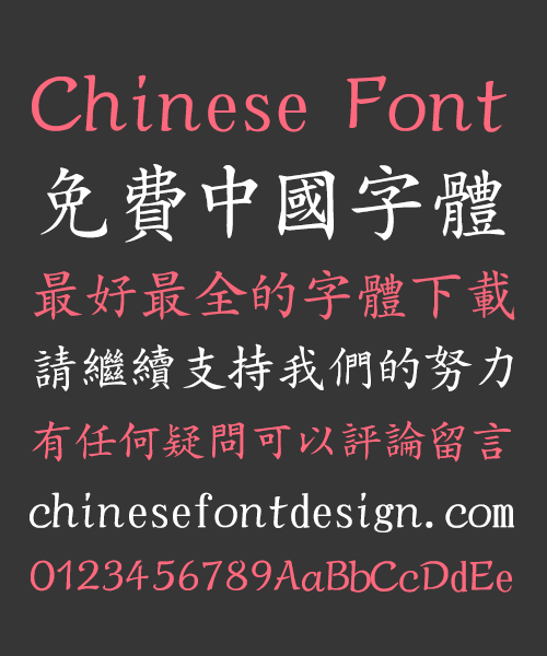 y65y5 Japan Regular Script Chinese Font(FKKaikaisho AriakeStd W4)  Traditional Chinese Traditional Chinese Font Regular Script Chinese Font