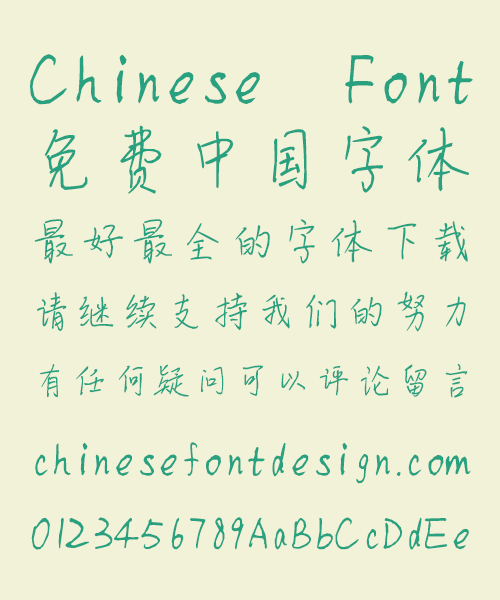 XuDong Chen Handwritten Pen (CXD6763_Newest) Chinese Font-Simplified Chinese