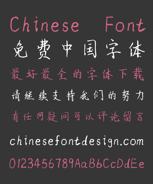 345353 Letter from far away Handwritten Pen Chinese Font Simplified Chinese Simplified Chinese Font Semi Cursive Script Chinese Font Regular Script Chinese Font Pen Chinese Font Handwriting Chinese Font
