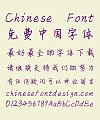 Jing Chen Handwritten Pen (full edition) Chinese Font-Simplified Chinese
