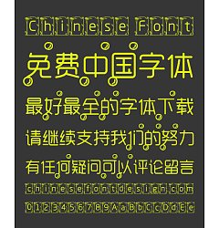 Permalink to Dream is a bubble(YueYuan) Chinese Font-Simplified Chinese