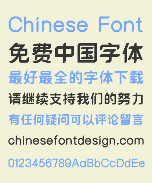 56757 Fashion ink(BENMO Fengyue Bold) Chinese Font Simplified Chinese Stylish Chinese Font Simplified Chinese Font