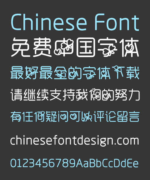 23424 The Butterfly Fly Chinese Font Simplified Chinese Simplified Chinese Font Kids Chinese Font