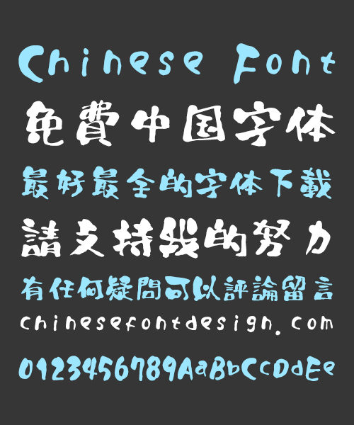 3444444 Japanese calligraphy Font Traditional Chinese Traditional Chinese Font Art Chinese Font