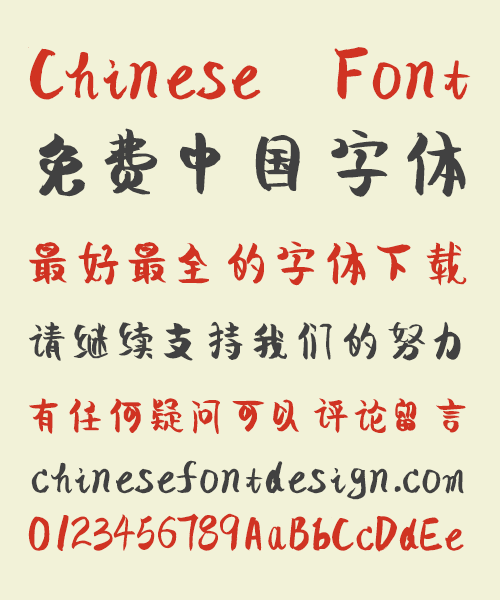 43535 YunHe Sun Ink Brush (Writing Brush) Font Simplified Chinese Simplified Chinese Font Ink Brush (Writing Brush)