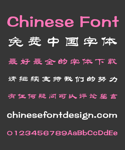 456 The style of the ancient Chinese Font Simplified Chinese Simplified Chinese Font Art Chinese Font