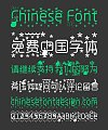 Wonderful Christmas (YueYuan Belle) Chinese Font-Simplified Chinese