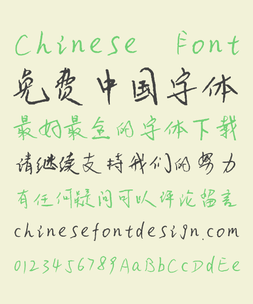 677667865 Lama Pacos Handwritten Chinese Font Simplified Chinese Simplified Chinese Font Regular Script Chinese Font Handwriting Chinese Font