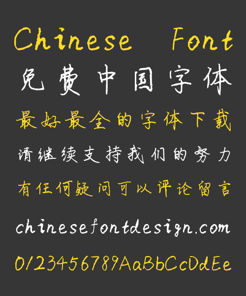 85577 The elephant Handwritten Pen Chinese Font Simplified Chinese Simplified Chinese Font Regular Script Chinese Font Pen Chinese Font Handwriting Chinese Font