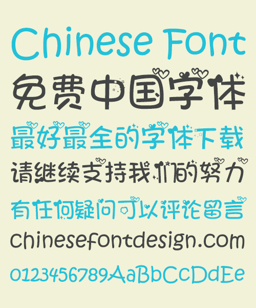 85874 Valentines day is Cupid Chinese Font Simplified Chinese Simplified Chinese Font Kids Chinese Font