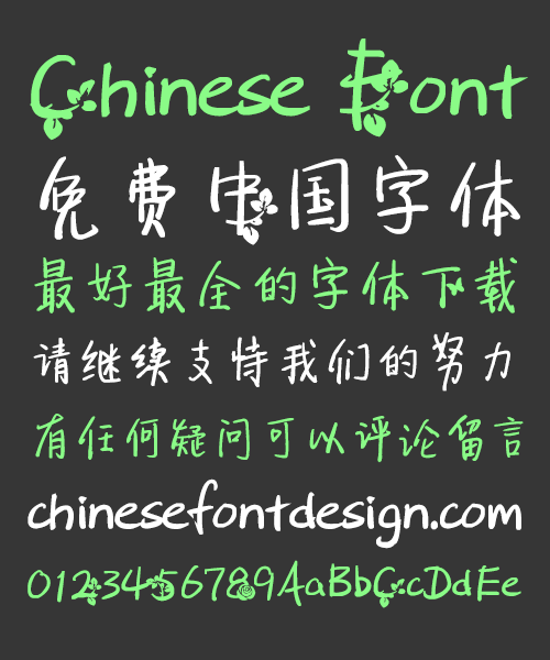 Green plants Chinese Font-Simplified Chinese