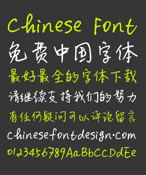 Delicate Cursive Script (East Asia) Chinese Font-Simplified Chinese