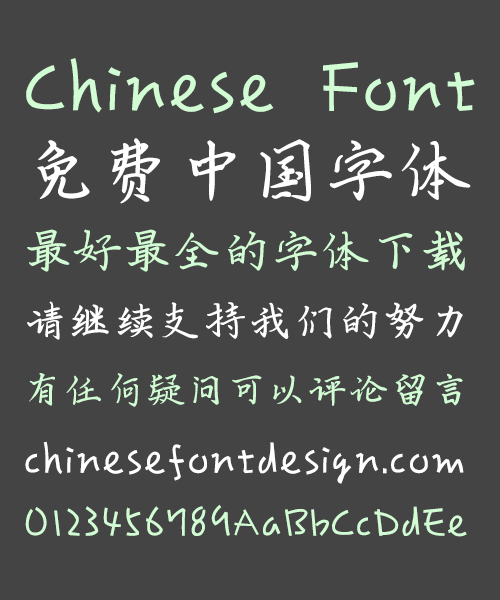 Corn(HanziPen SC) Small and pure and fresh Regular Script Chinese Font-Simplified Chinese