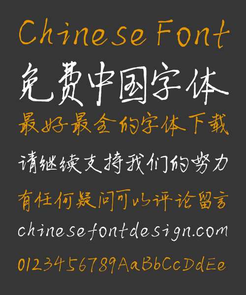 Cool pen Handwritten Chinese Font-Simplified Chinese
