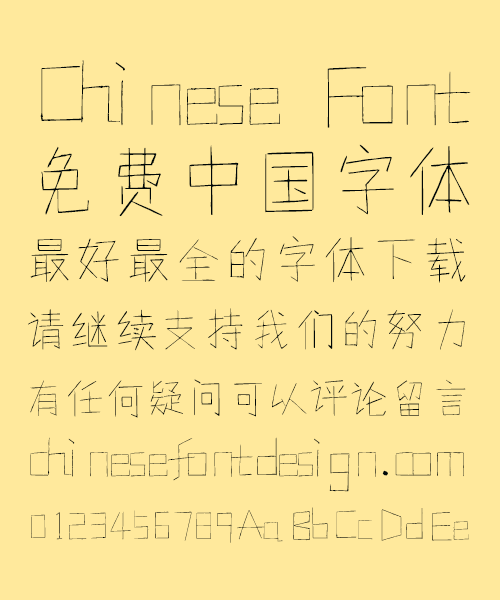 67587 Wandering the Wolf Blade Sculpture (beta) Chinese Font Simplified Chinese Simplified Chinese Font Art Chinese Font