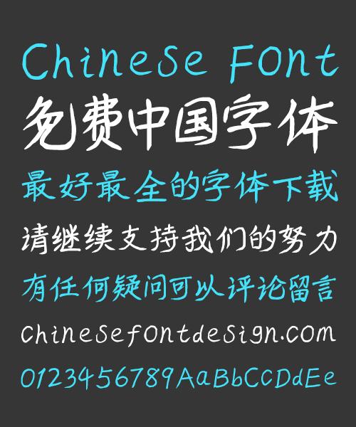 6785 Cool  Mark pen Handwritten Chinese Font Simplified Chinese Simplified Chinese Font Regular Script Chinese Font Handwriting Chinese Font