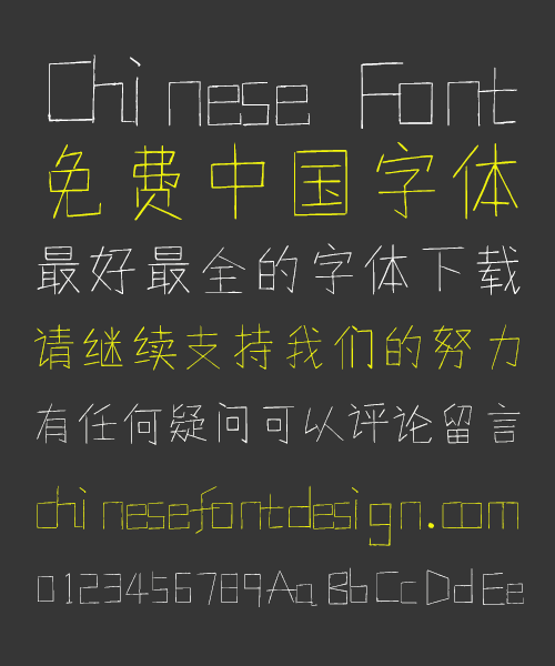 Wandering the Wolf Engrave Chinese Font-Simplified Chinese
