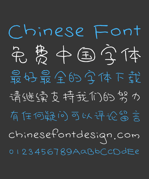 Japanese Handwritten Style Chinese Font-Simplified Chinese
